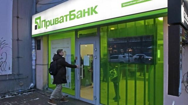 Приватбанк продадут в течение п & # x27; пяти лет