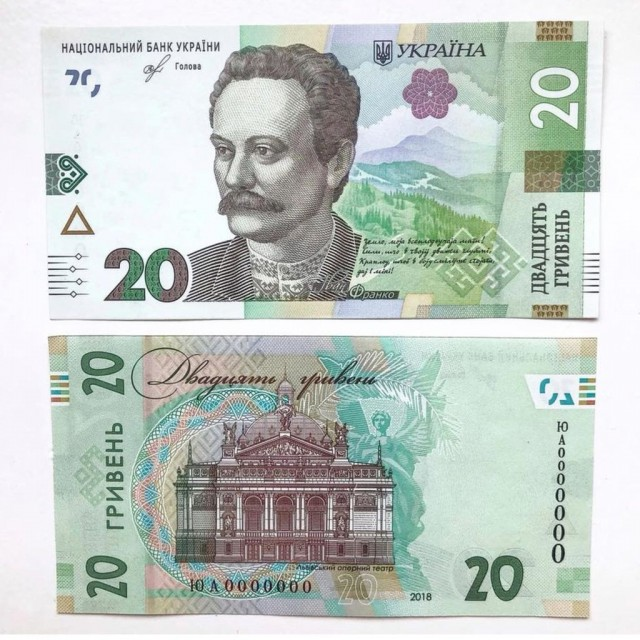 Нацбанк показал новую 20-гривневую купюру