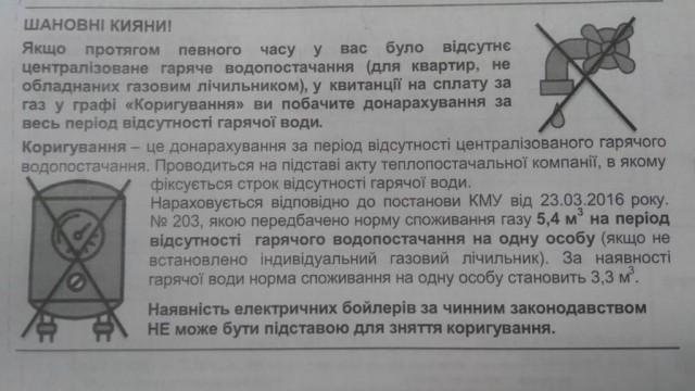 Отсутствие горячей воды обернулась для киевлян большей платой за газ