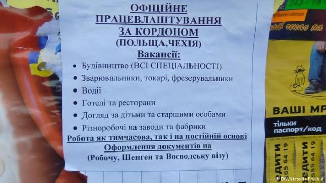 Отток кадров из Украины: почему кризис только усугубляется