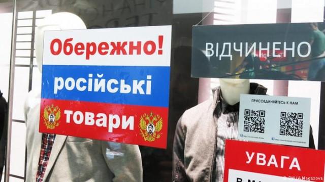 Украина продлила на год ограничения в торговле с РФ