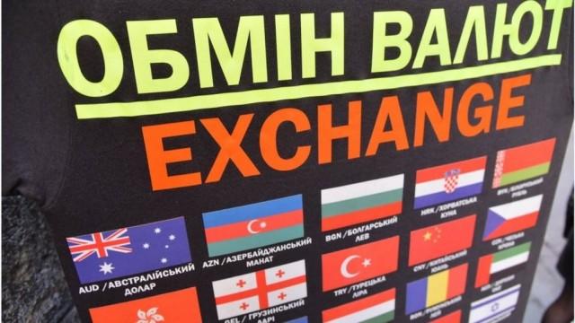 """Что изменится в феврале: новые валютные правила и конец льгот для """"евроблях"""""""