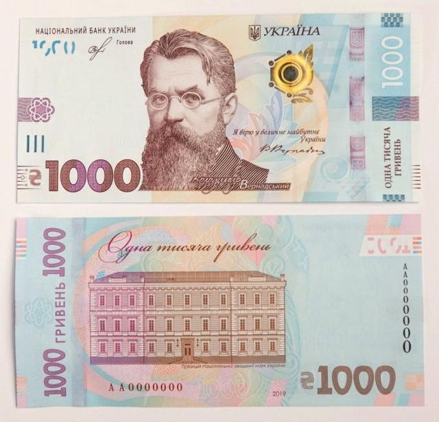 1000 гривен: Вернадский - на новой банкноте