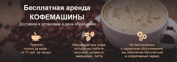Условия аренды кофемашины для офиса