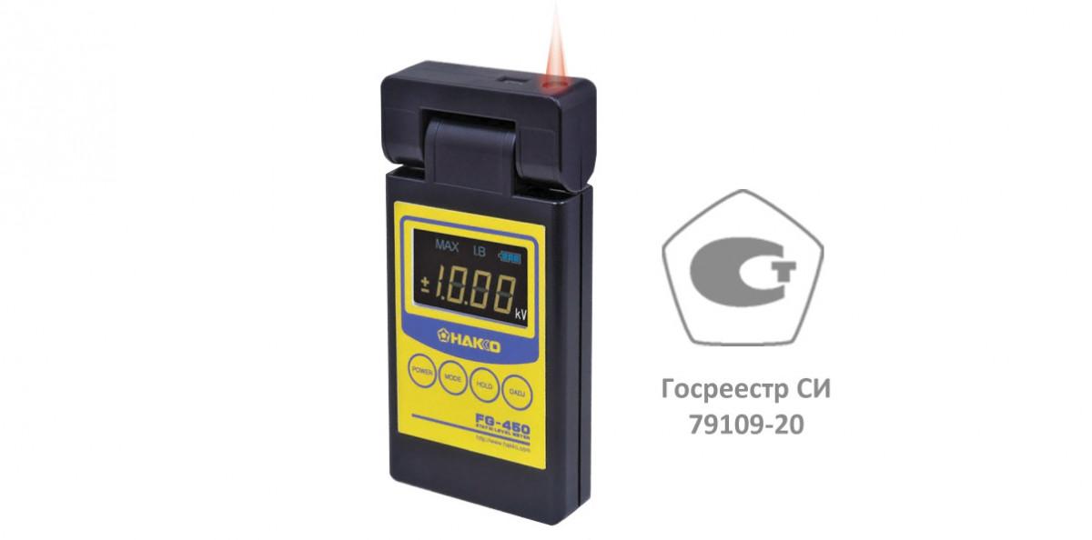 Измерители электростатического потенциала HAKKO FG-450 внесены в Госреестр СИ