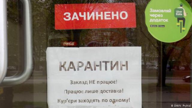 Куда приведет Украину карантин выходного дня?
