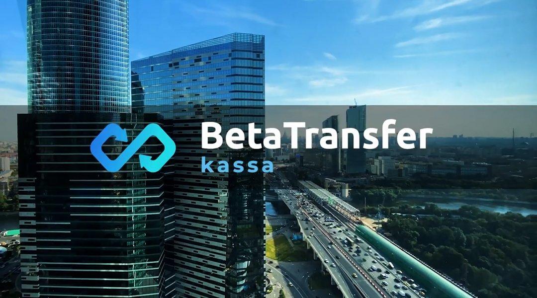 Касса Betatransfer Kassa – лидер российского мерчант-сервиса